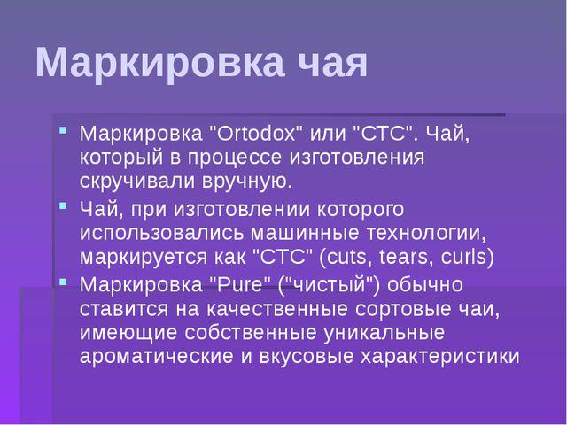 """Маркировка чая Маркировка """"Ortodox"""" или """"СТС"""". Чай, который в процессе изгото..."""