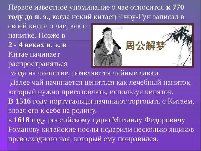Первое известное упоминание о чае относится к 770 году до н. э., когда некий...