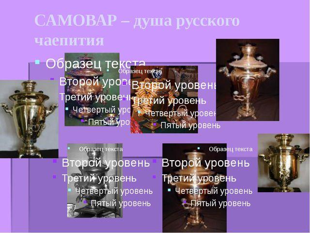 САМОВАР – душа русского чаепития