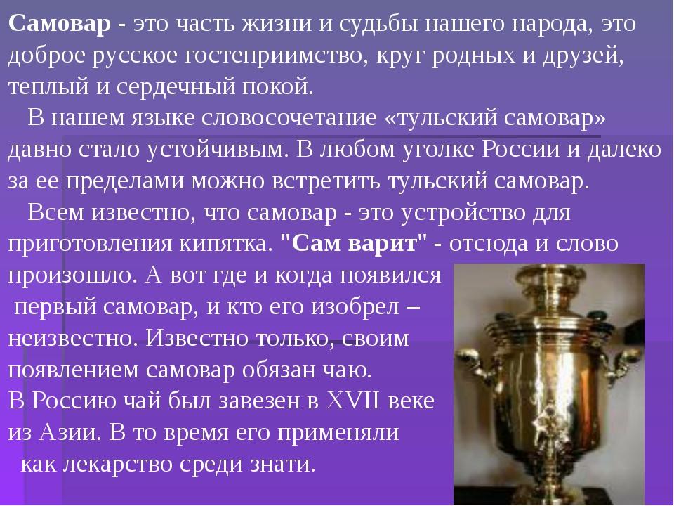 Самовар - это часть жизни и судьбы нашего народа, это доброе русское гостепр...