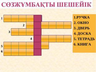 м а л а қ 1.РУЧКА 2. ОКНО 3. ДВЕРЬ 4. ДОСКА 5. ТЕТРАДЬ 6. КНИГА 1. Білім алат