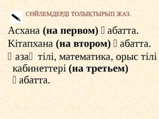 Асхана (на первом) қабатта. Кітапхана (на втором) қабатта. Қазақ тілі, матема