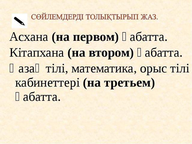 Асхана (на первом) қабатта. Кітапхана (на втором) қабатта. Қазақ тілі, матема...