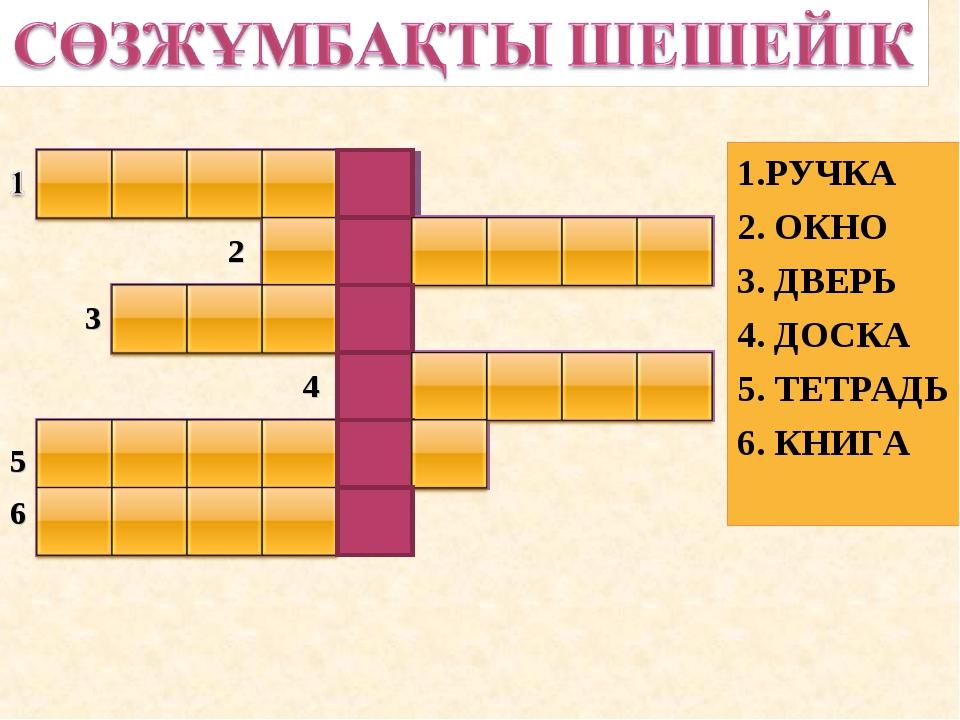 м а л а қ 1.РУЧКА 2. ОКНО 3. ДВЕРЬ 4. ДОСКА 5. ТЕТРАДЬ 6. КНИГА 1. Білім алат...