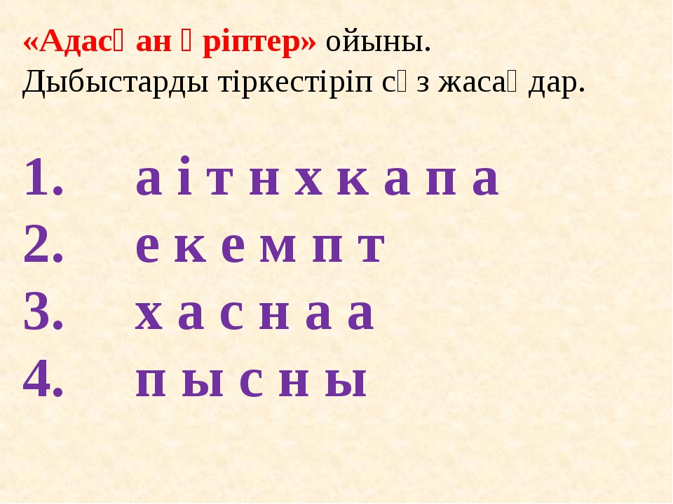 «Адасқан әріптер» ойыны. Дыбыстарды тіркестіріп сөз жасаңдар. а і т н х к а п...