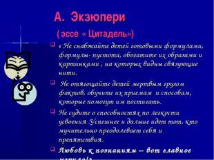А. Экзюпери ( эссе « Цитадель») « Не снабжайте детей готовыми формулами, фор