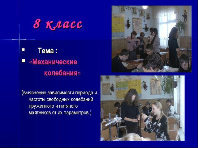 8 класс Тема : «Механические колебания» (выяснение зависимости периода и час...