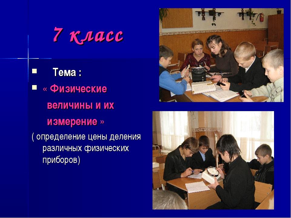 7 класс Тема : « Физические величины и их измерение » ( определение цены дел...
