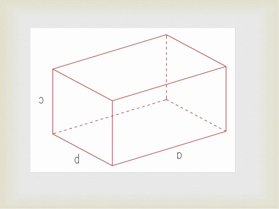 этого прямоугольный параллелепипед картинка геометрия башня сама