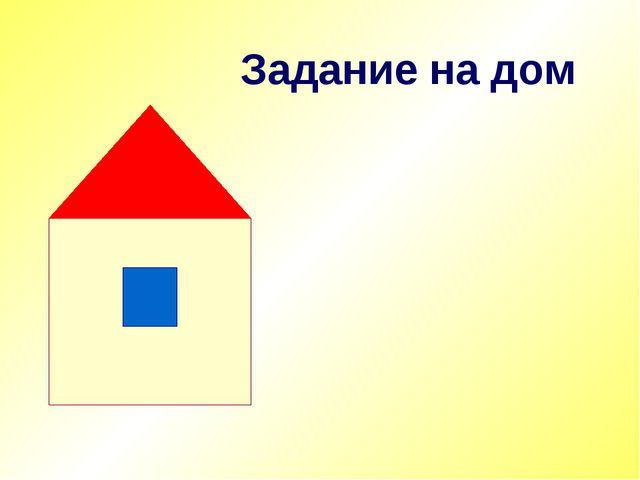 Задание на дом