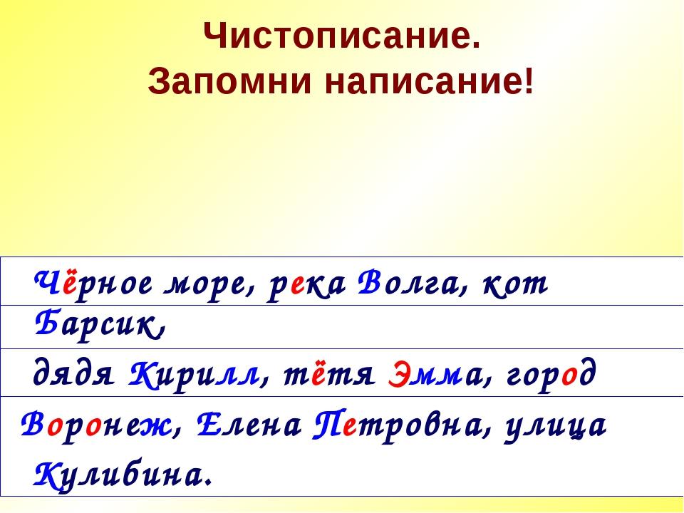 Чистописание. Запомни написание! Чёрное море, река Волга, кот Барсик, дядя Ки...