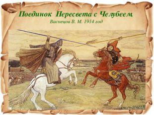 Поединок Пересвета с Челубеем. Васнецов В. М. 1914 год