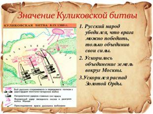 1. Русский народ убедился, что врага можно победить, только объединив свои си