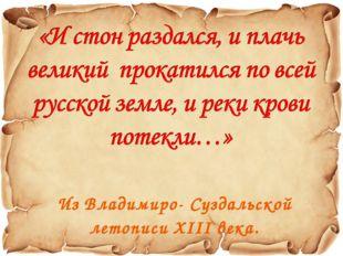Из Владимиро- Суздальской летописи XIII века.