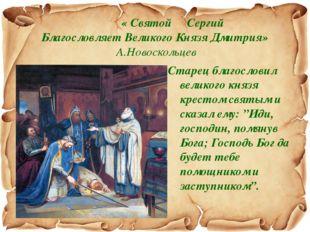 « Святой Сергий Благословляет Великого Князя Дмитрия» А.Новоскольцев Старец