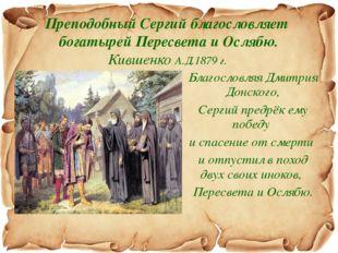 Преподобный Сергий благословляет богатырей Пересвета и Ослябю. Кившенко А.Д.1