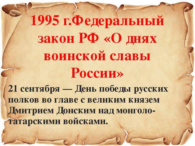 21 сентября — День победы русских полков во главе с великим князем Дмитрием Д...