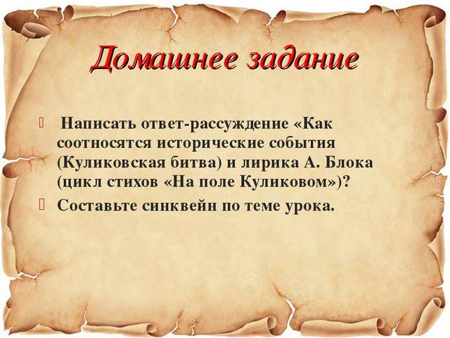 Написать ответ-рассуждение «Как соотносятся исторические события (Куликовска...
