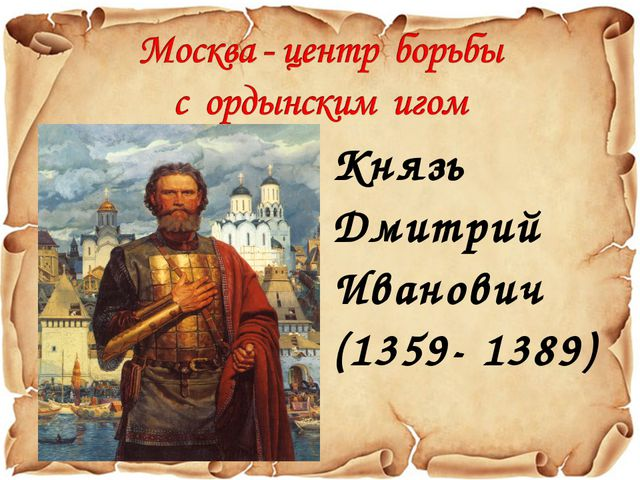Князь Дмитрий Иванович (1359- 1389)