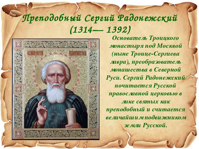 Преподобный Сергий Радонежский (1314— 1392) Основатель Троицкого монастыря по...