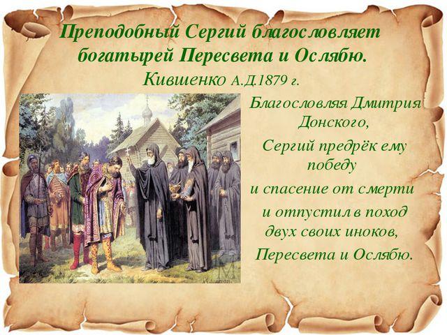 Преподобный Сергий благословляет богатырей Пересвета и Ослябю. Кившенко А.Д.1...