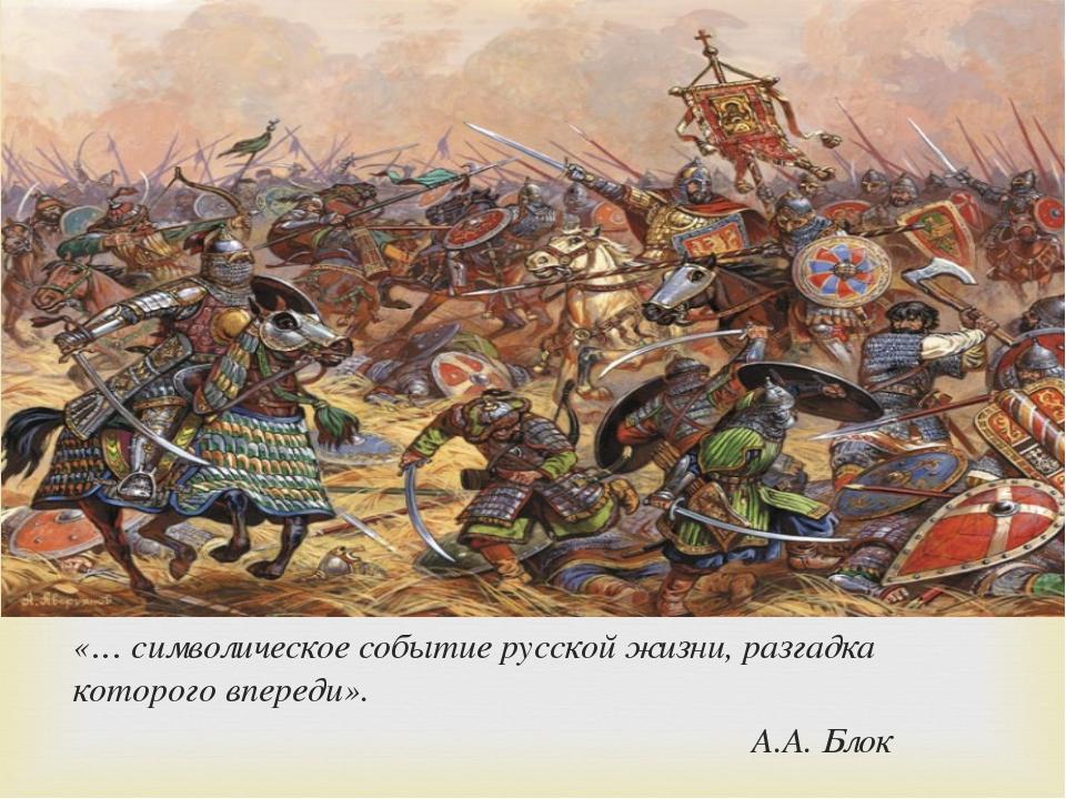 «… символическое событие русской жизни, разгадка которого впереди». А.А. Блок