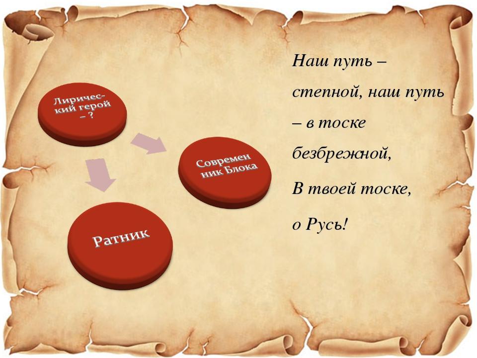 Наш путь – степной, наш путь – в тоске безбрежной, В твоей тоске, о Русь!