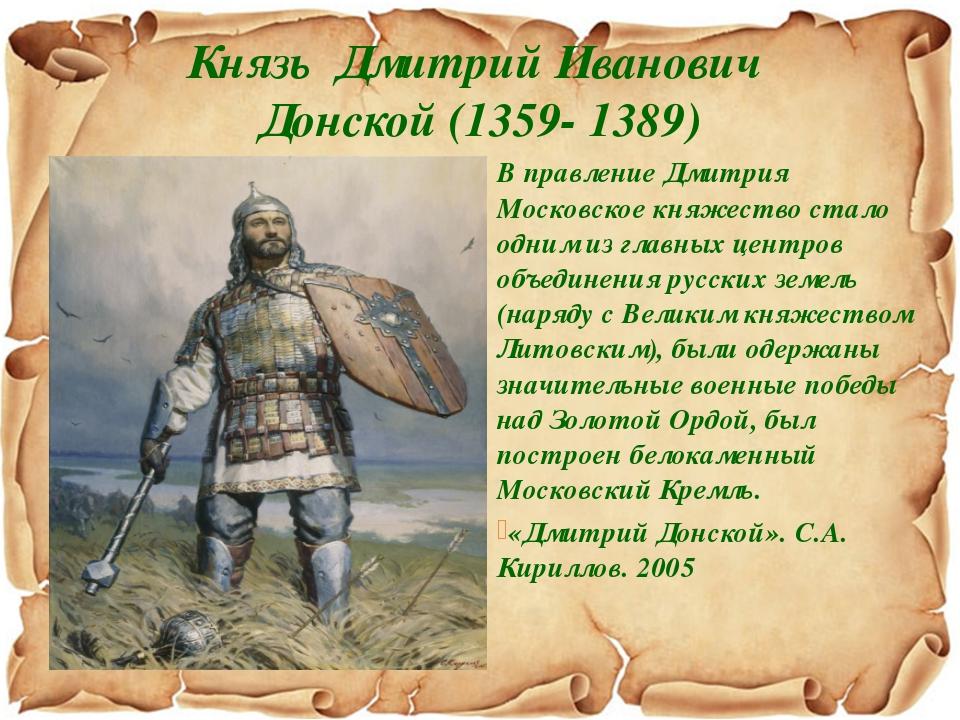 Князь Дмитрий Иванович Донской (1359- 1389) В правление Дмитрия Московское к...