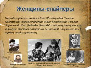 Женщины-снайперы Никогда не угаснет память о Алие Молдагуловой, Татьяне Косты