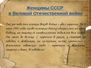 Женщины СССР в Великой Отечественной войне Так уж повелось испокон веков: вой
