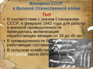 Женщины СССР в Великой Отечественной войне Тыл В соответствии с указом Совнар