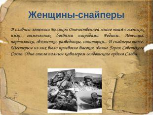 Женщины-снайперы В славной летописи Великой Отечественной много тысяч женских