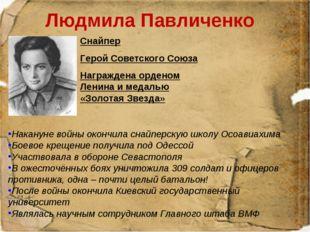 Людмила Павличенко Накануне войны окончила снайперскую школу Осоавиахима Боев