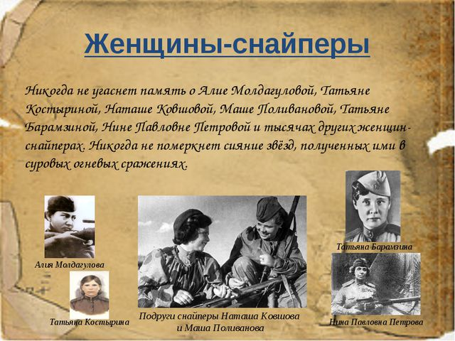 Женщины-снайперы Никогда не угаснет память о Алие Молдагуловой, Татьяне Косты...