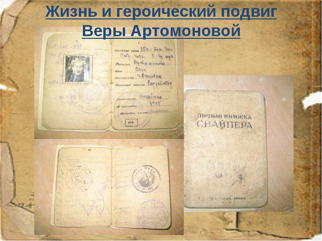 Жизнь и героический подвиг Веры Артомоновой
