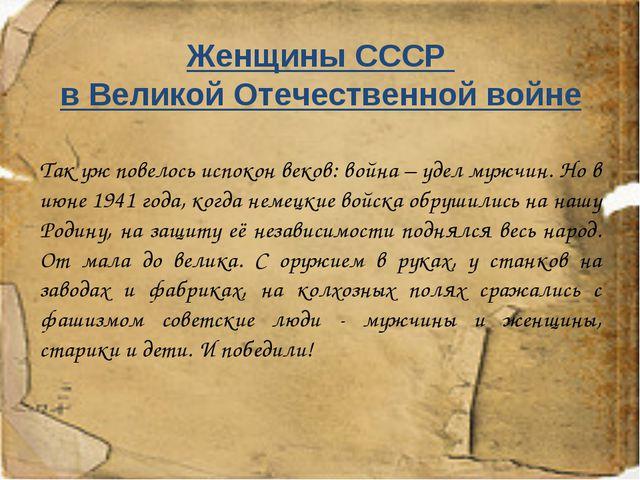 Женщины СССР в Великой Отечественной войне Так уж повелось испокон веков: вой...