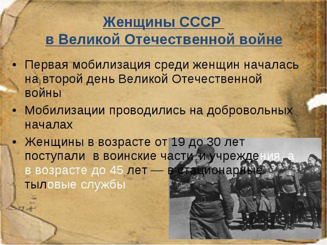Женщины СССР в Великой Отечественной войне Первая мобилизация среди женщин на...