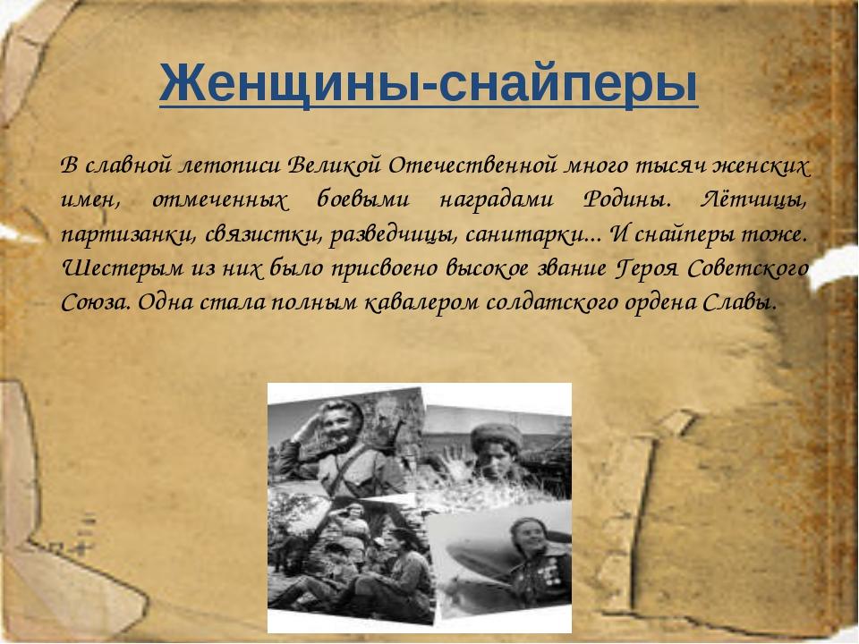 Женщины-снайперы В славной летописи Великой Отечественной много тысяч женских...