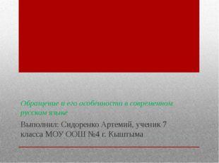 Обращение и его особенности в современном русском языке Выполнил: Сидоренко А