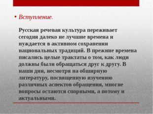 Вступление. Русская речевая культура переживает сегодня далеко не лучшие вре