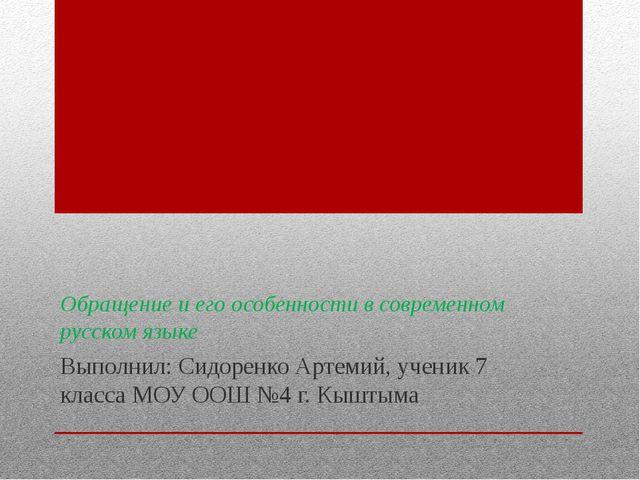 Обращение и его особенности в современном русском языке Выполнил: Сидоренко А...