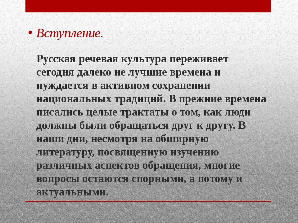 Вступление. Русская речевая культура переживает сегодня далеко не лучшие вре...