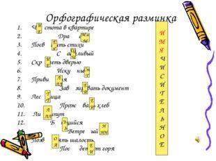 Орфографическая разминка Ч стота в квартире Дра а Посв тить стихи С астливый