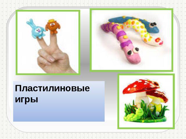 Пластилиновые игры