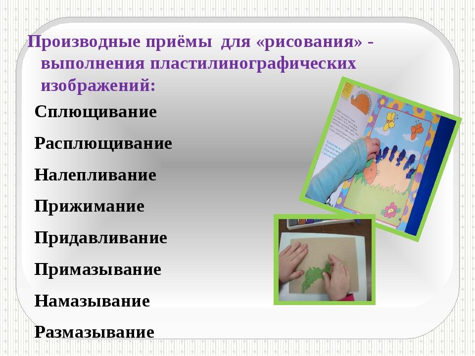 Производные приёмы для «рисования» - выполнения пластилинографических изображ...