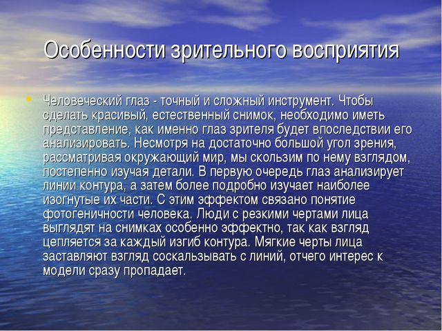 Особенности зрительного восприятия Человеческий глаз - точный и сложный инстр...