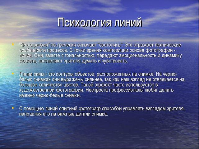 """Психология линий """"Фотография"""" по-гречески означает """"светопись"""". Это отражает..."""