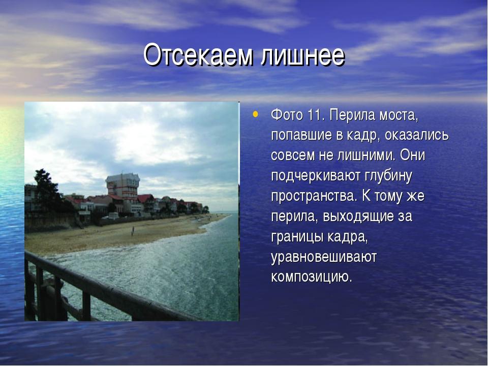 Отсекаем лишнее Фото 11. Перила моста, попавшие в кадр, оказались совсем не л...