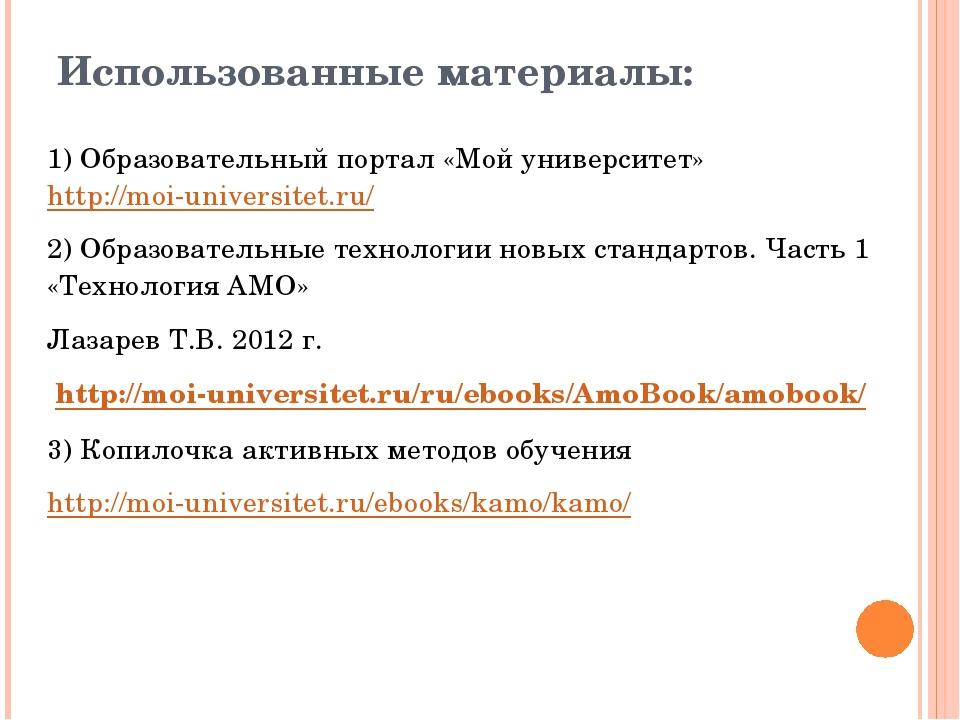 Использованные материалы: 1) Образовательный портал «Мой университет» http://...