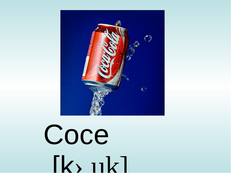 Coce [kəuk]
